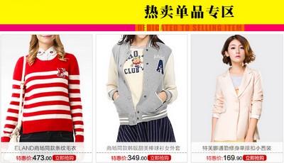Одежда на Taobao